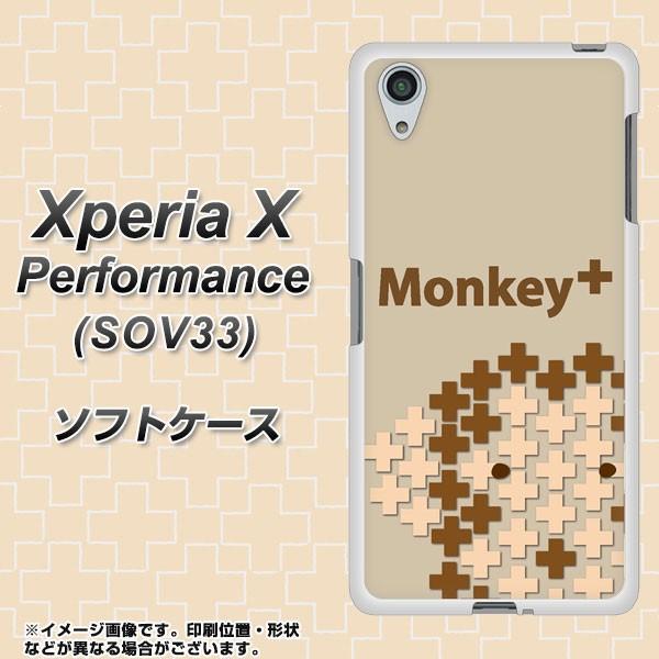 au Xperia X Performance SOV33 TPU ソフトケース / やわらかカバー【IA803 Monkey+ 素材ホワイト】 UV印刷 (au エクスペリア X パフォ