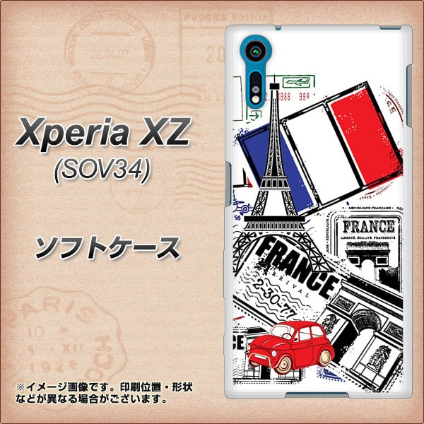 au Xperia XZ SOV34 TPU ソフトケース / やわらかカバー【599 フランスの街角 素材ホワイト】 UV印刷 (au エクスペリアXZ SOV34/SOV34用