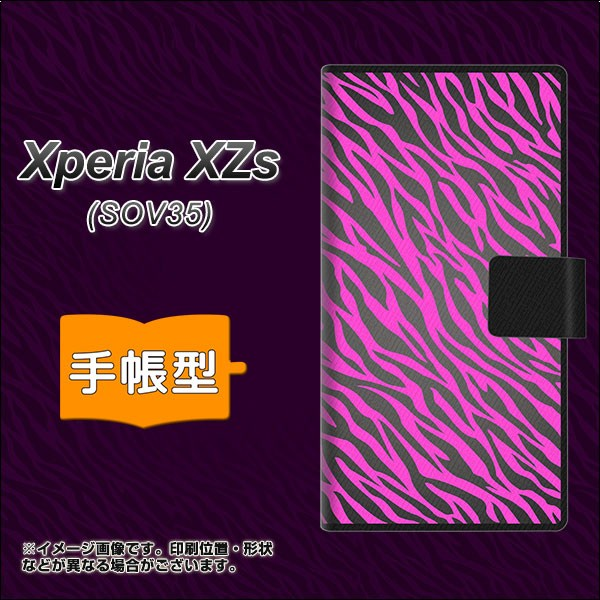スマホケース 手帳型 xperia sov35 au Xperia XZs メール便 【 1058 デザインゼブラ PU 】