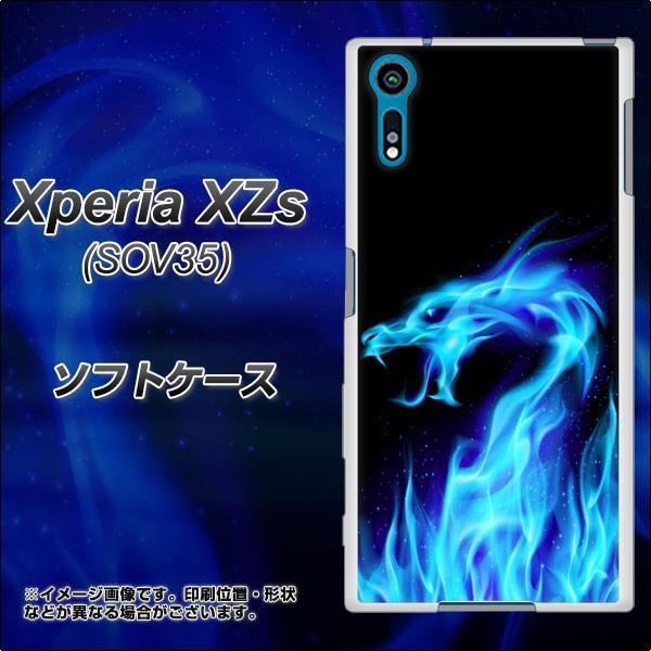 au Xperia XZs SOV35 TPU ソフトケース / やわらかカバー【617 ブルードラゴン 素材ホワイト】(au エクスペリアXZs SOV35/SOV35用)