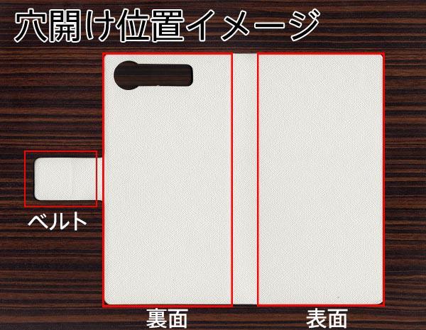 xperia xz1 手帳型 ケース sov36 メール便 【 IB916 ブロックアルファベット 】