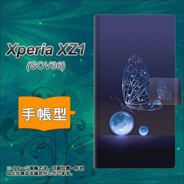 xperia xz1 手帳型 ケース sov36 メール便 【 418 神秘の蝶 】