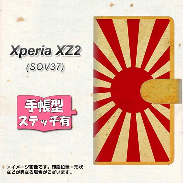 メール便 au Xperia XZ2 SOV37 手帳型スマホケース 【ステッチタイプ】 【 SC856 旭日旗 ビンテージ 】横開き (au エクスペリア