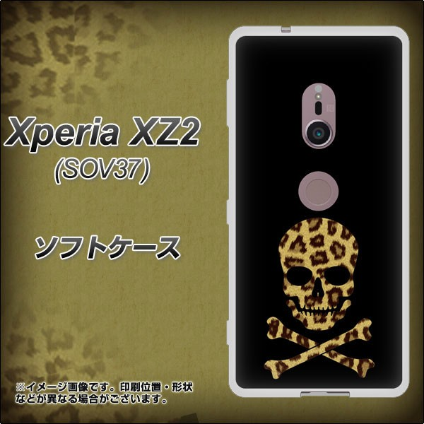au Xperia XZ2 SOV37 TPU ソフトケース / やわらかカバー【1078 ドクロフレーム ヒョウゴールド 素材ホワイト】(au エクスペリア XZ2 SO