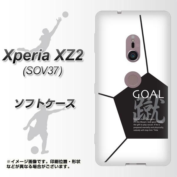 83a5ace5bd au Xperia XZ2 SOV37 TPU ソフトケース / やわらかカバー【IB921 SOCCER_ボール 素材