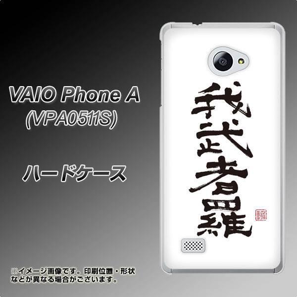 VAIO PhoneA VPA0511S ハードケース / カバー【OE843 我武者羅(がむしゃら) 素材クリア】(VAIO PhoneA VPA0511S/VPA0511S用)