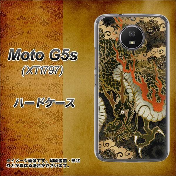 Moto G5s XT1797 ハードケース / カバー【558 いかずちを纏う龍 素材クリア】(モト G5s XT1797/XT1797用)