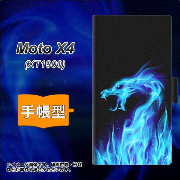 メール便 Moto X4 XT1900 手帳型スマホケース 【 617 ブルードラゴン 】横開き (モト X4 XT1900/XT1900用/スマホケース/手帳式)