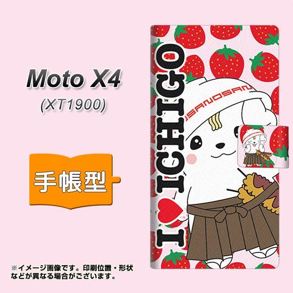 メール便 Moto X4 XT1900 手帳型スマホケース 【 CA835 さのまるといちご 】横開き (モト X4 XT1900/XT1900用/スマホケース/手帳