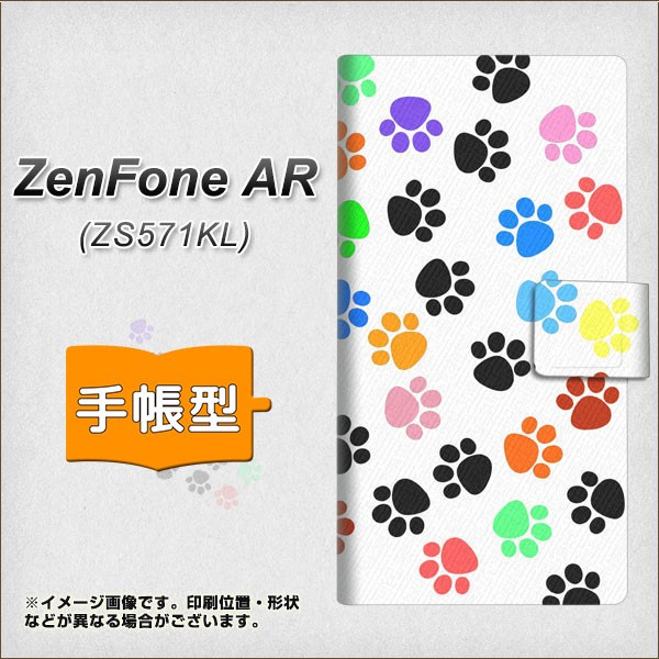 メール便送料無料 ZenFone AR ZS571KL 手帳型スマホケース 【 1108 あしあとカラフル 】横開き (ゼンフォンAR ZS571KL/ZS571KL用/スマホ