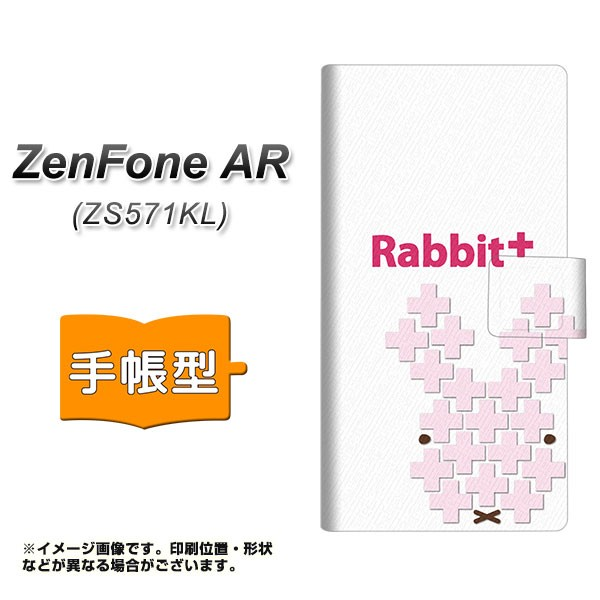 メール便送料無料 ZenFone AR ZS571KL 手帳型スマホケース 【 IA802 Rabbit+ 】横開き (ゼンフォンAR ZS571KL/ZS571KL用/スマホケース/手