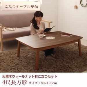 〔単品〕 こたつテーブル 4尺長方形(80×120cm) 色:ウォールナット 高さ調整ができる 天然木ウォールナット材こたつ 〔送料無料〕