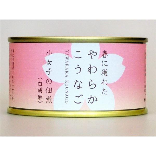 木の屋石巻水産缶詰 小女子の佃煮(白胡麻) 6缶セット 〔送料無料〕