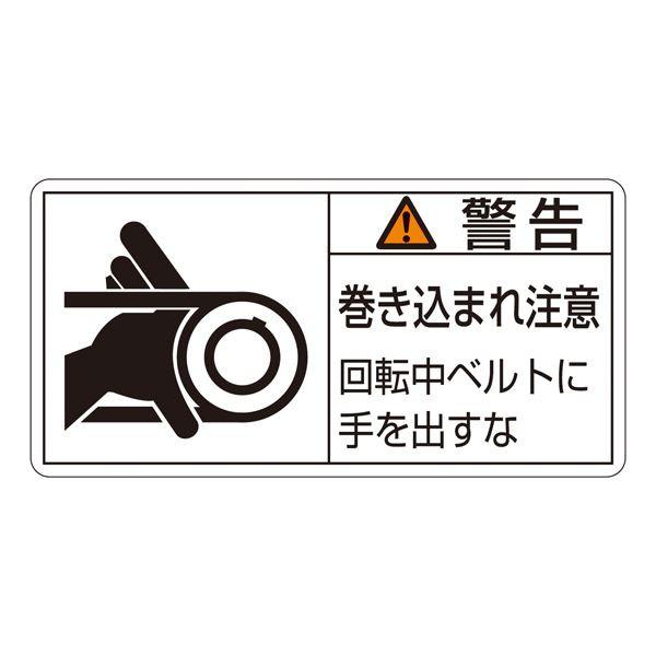 PL警告表示ラベル(ヨコ型) 警告 巻き込まれ注意 回転中ベルトに手を出すな PL-130(大) 〔10枚1組〕 〔送料無料〕