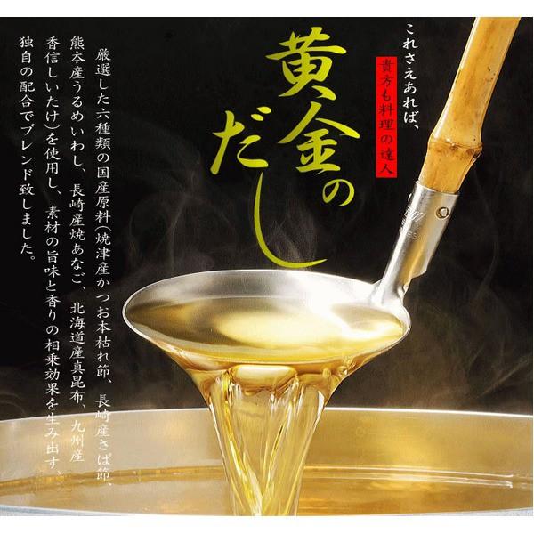 黄金のだし/和風出汁パック 〔60包〕 日本製 〔送料無料〕