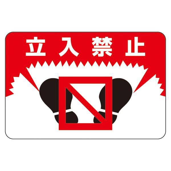 路面標識 立入禁止 路面-7 〔送料無料〕