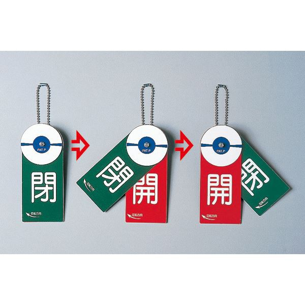 回転式バルブ開閉札 開(赤)閉(緑) 特15-88 〔送料無料〕