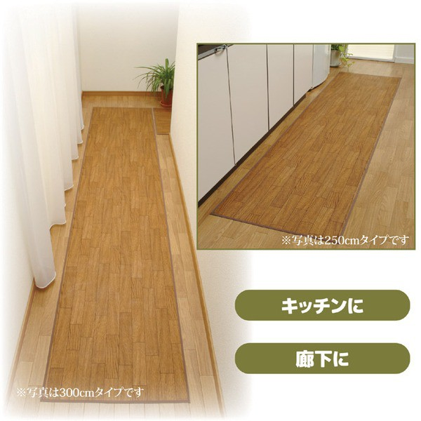 フローリング調ロングマット 【200cm】 日本製 幅広サイズ 【送料無料】