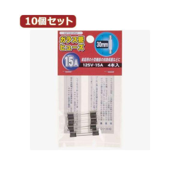 (まとめ)YAZAWA 10個セットガラス管ヒューズ30mm 125V GF15125VX10〔×2セット〕 〔送料無料〕