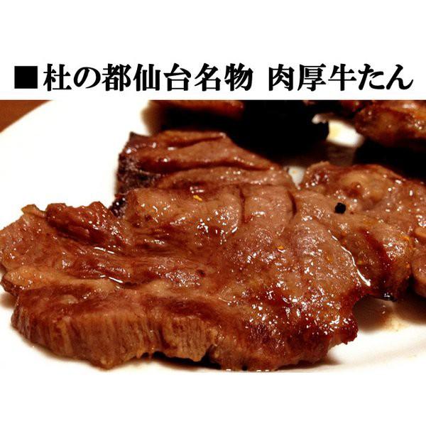 杜の都仙台名物 肉厚牛たん 500g 〔送料無料〕