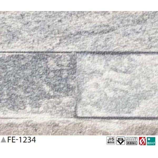 レンガ調 のり無し壁紙 サンゲツ FE-1234 92cm巾 10m巻 〔送料無料〕