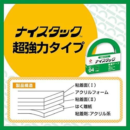 ニチバン 両面テープ ナイスタック 超強力タイプ 15mm×2m NW-U15