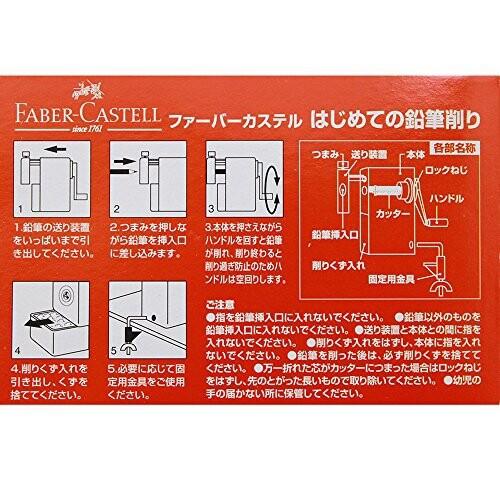 ファーバーカステル はじめての鉛筆削り TFC-182807F イエロー