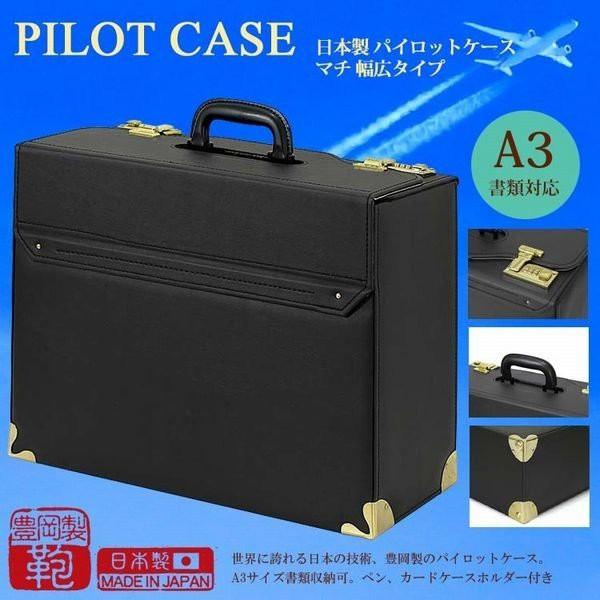 【在庫有】 アタッシュケース ビジネスバッグ メンズバッグ メンズファッション 日本製 豊岡製鞄 パイロットケース マチ広幅タイプ A3 大きく開く, GOOD HOLIDAY グッドホリデイ 84ac207d