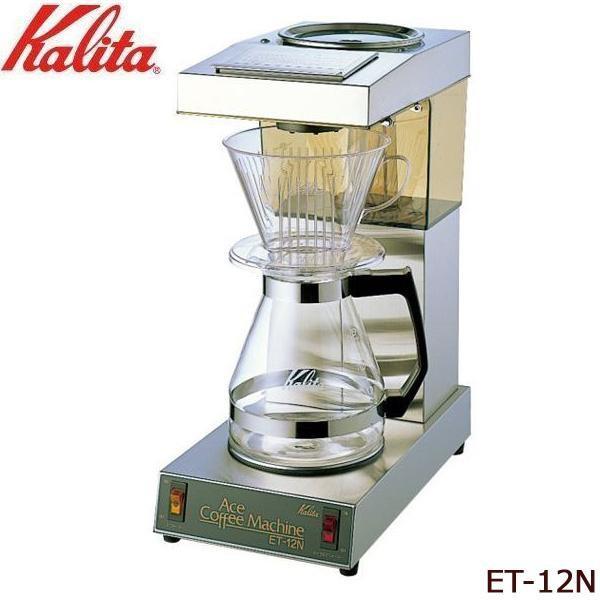 史上一番安い 業務用コーヒーメーカー 12杯 レストラン業務用コーヒーマシン カリタ, 越智郡:aff2d809 --- salsathekas.de
