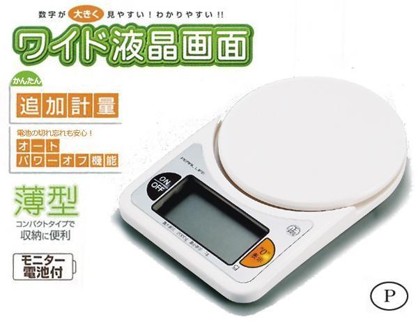 デジタルスケール 2kg キッチンスケール デジタル計量器 電子計量器