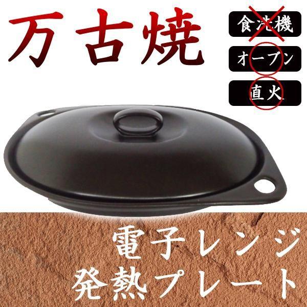万古焼 電子レンジ発熱プレート 黒 34-01-02