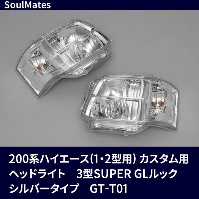 大人気定番商品 200系ハイエース用ヘッドライト ハイエース ヘッドライト 1型 2型, ミックトレード c26c4cbe