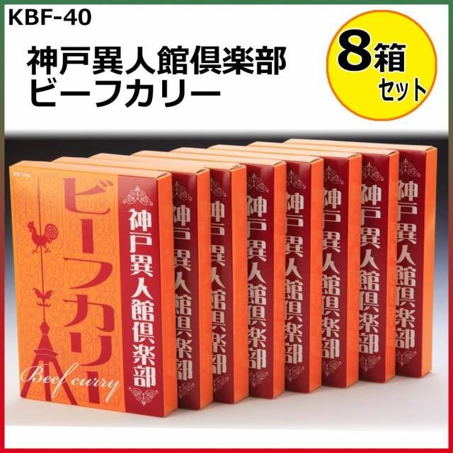 神戸異人館倶楽部 ビーフカリー 180g×8箱セット KBF-40