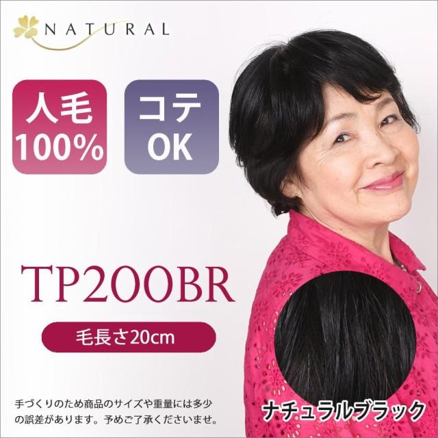 本物品質の ナチュラルブラック 毛長さ20cm TP200BR ヘアピース-ヘアケア・スタイリング