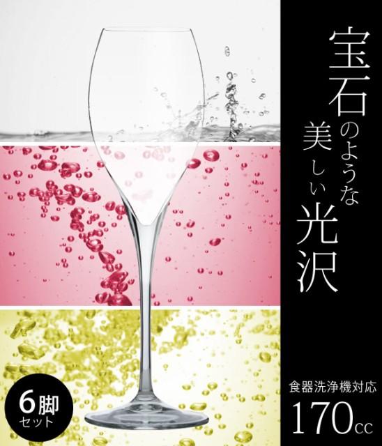 オパール シャンパン ラージ グラス 170cc 6脚セット 6405