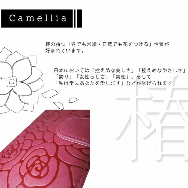 【メール便】 LUMIX Phone P-02D スマホケース 手帳型 オーダー カメリアエンボス カバー