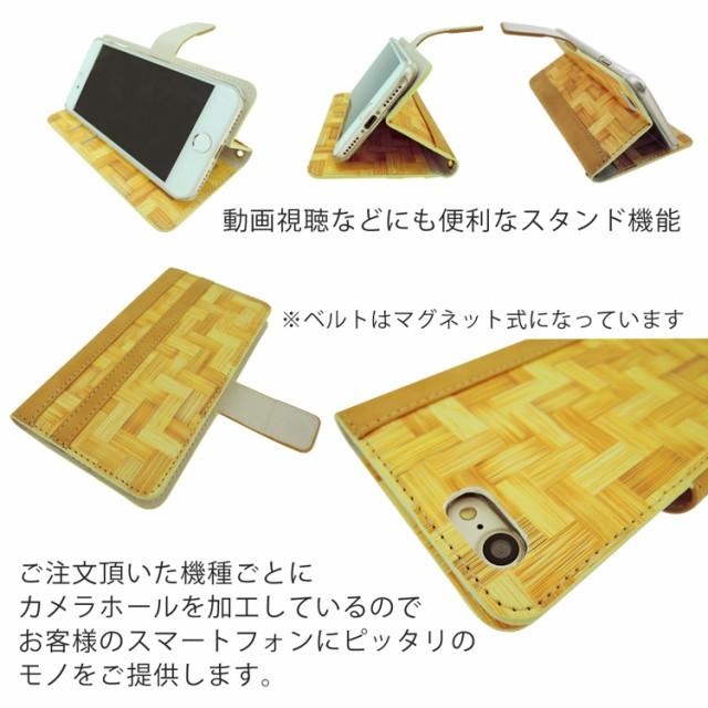 【メール便】 Xperia Z4 SO-03G スマホケース 手帳型 オーダー 編みこみ模様 生地 手帳ケース
