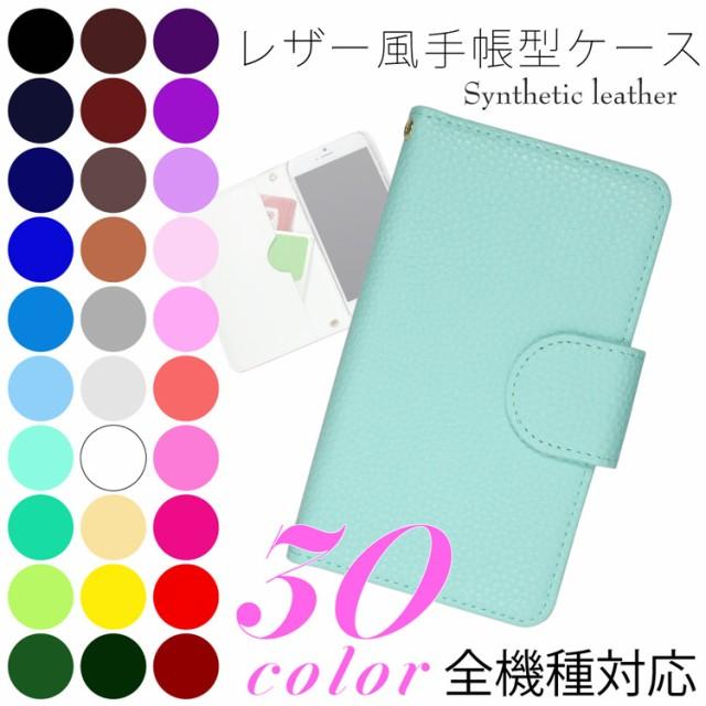 IDEOS X5 U8800H スマホケース 手帳型 オーダー レザー風手帳型ケース PUレザー 30色 【メール便】