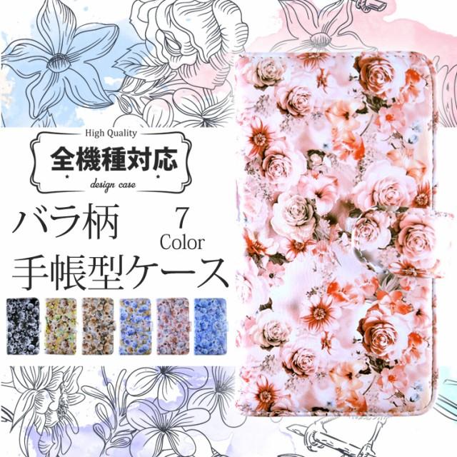 【メール便】 HTC Desire 626 スマホケース 手帳型 オーダー バラ柄 ソフト PUレザー 花