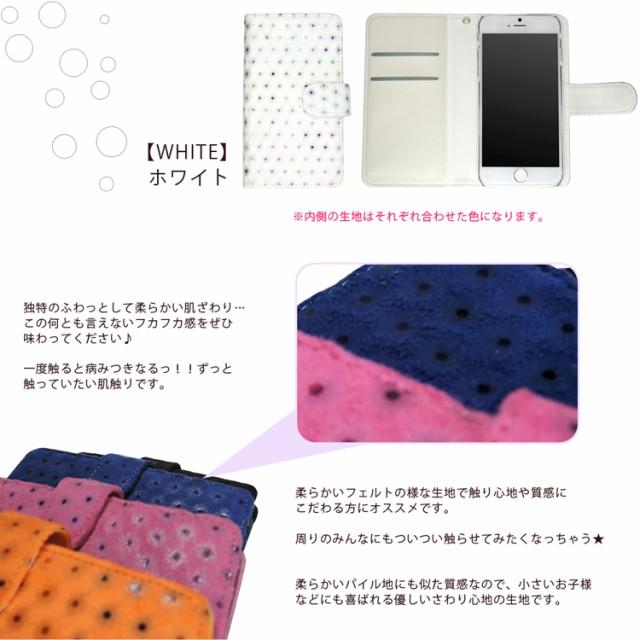 【メール便】 Galaxy S8 SM-G950 スマホケース 手帳型 オーダー 水玉柄 フェルト 生地 バブル 布地
