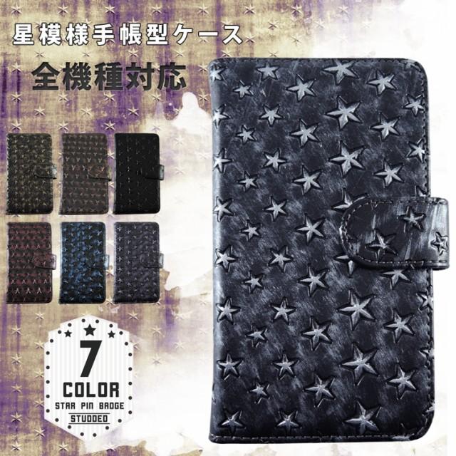 【メール便】 Galaxy NOTE 3 SC-01F スマホケース 手帳型 オーダー 星模様 手帳ケース スタッズ 星