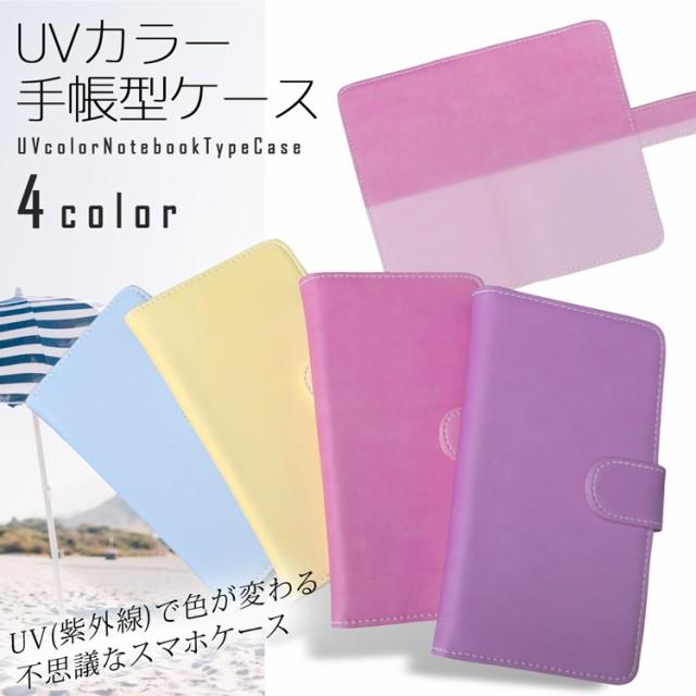 【メール便】 TONE m15 スマホケース 手帳型 オーダー UVカラー 手帳