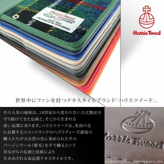 【メール便】 Galaxy S7 SM-G930F スマホケース 手帳型 オーダー ハリスツイード 手帳カバー ハリス