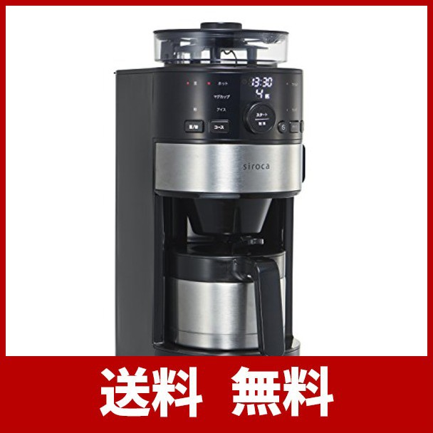 大量入荷 siroca コーン式全自動コーヒーメーカー SC-C122 SC-C122 ステンレスシルバー siroca [コーン式ミル/ステンレスサーバー/ステンレスフィルター/選べ, KATE&JACK シューズ.レインブーツ:9ef7e485 --- salsathekas.de
