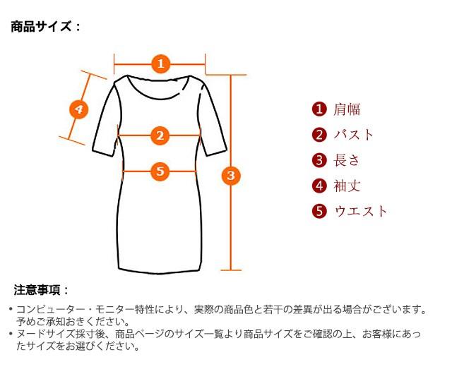 ワンピースサイズ表