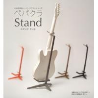 紙でつくる楽器 ペパクラ スタンドキット