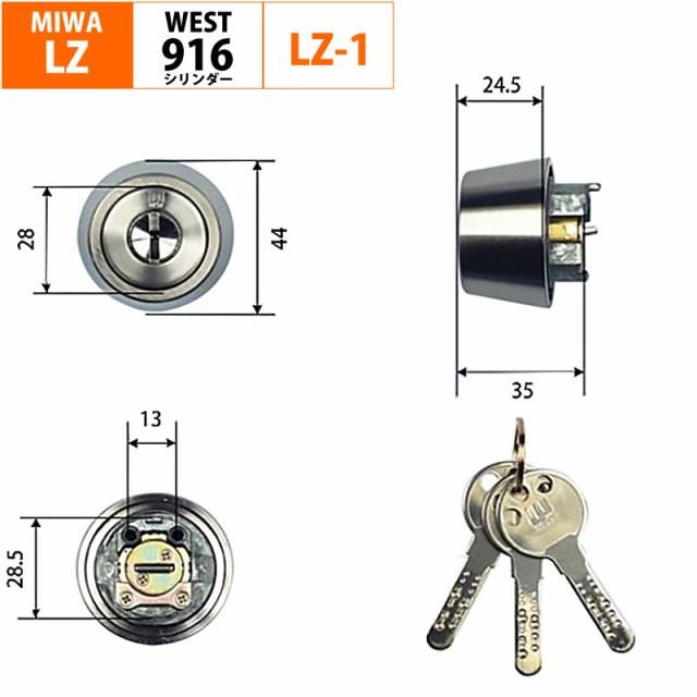 WEST(ウエスト)916リプレイスシリンダーMIWA LZ1交換用 鍵 カギ 取替 美和ロック 玄関 勝手口 ドア