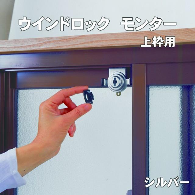 窓用補助錠 ウインドロック モンター 窓用補助錠 防犯用品 セキュリティ サッシ 窓の鍵
