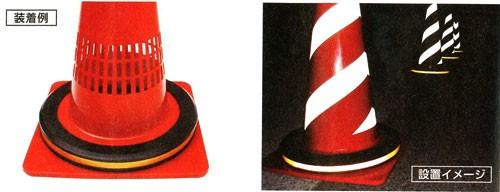 光るコーンリング装着例