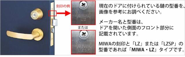 MIWA-LZ刻印